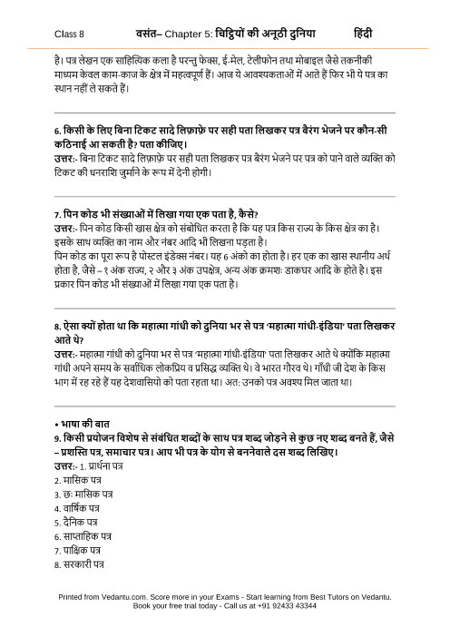 NCERT Solutions for Class 8 Hindi Vasant Chapter 5 - Chitthiyon Ki