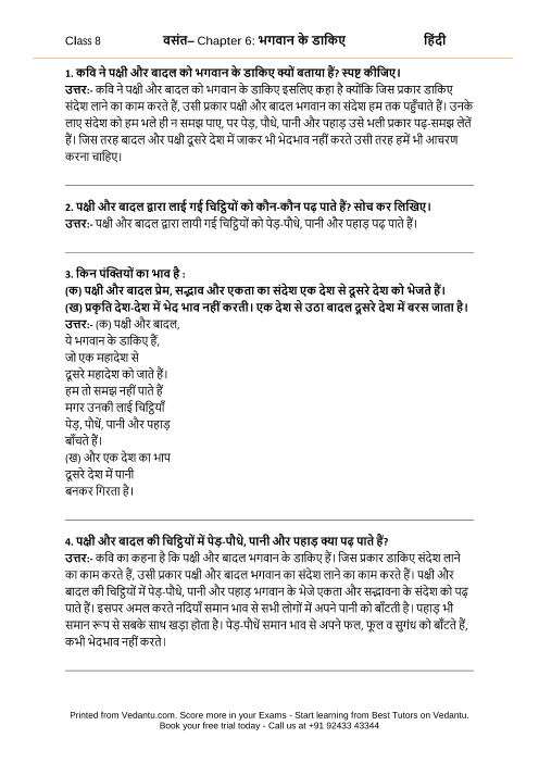 NCERT Solutions for Class 8 Hindi Vasant Chapter 6 - Bhagwan