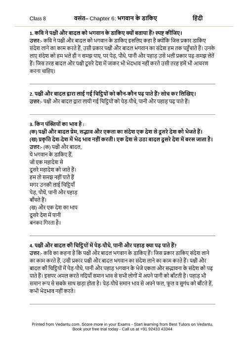 NCERT Solutions for Class 8 Hindi Vasant Chapter 6 - Bhagwan Ke Daakiye