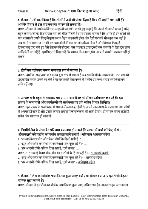 NCERT Solutions for Class 8 Hindi Vasant Chapter 7 - Kya Nirash Hua Jaye