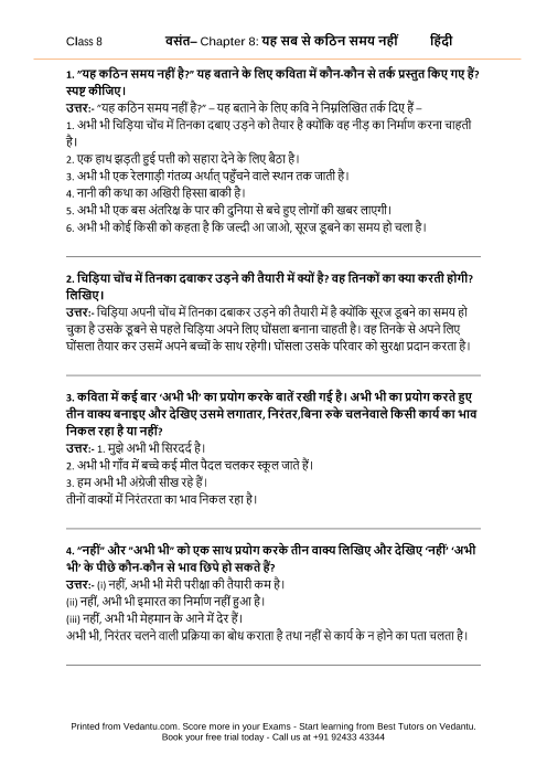 NCERT Solutions for Class 8 Hindi Vasant Chapter 8 - Yeh