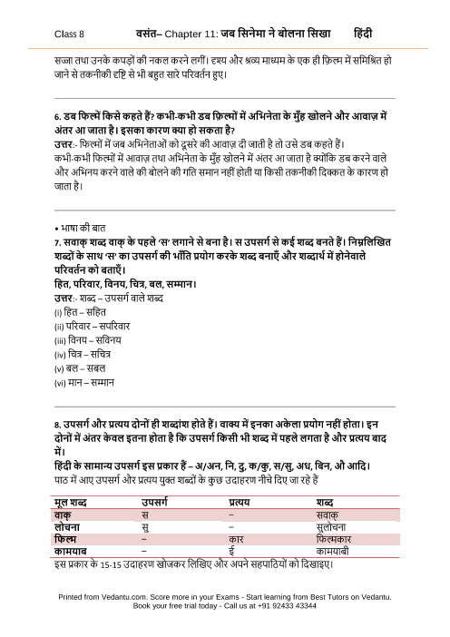 NCERT Solutions for Class 8 Hindi Vasant Chapter 11 - Jab