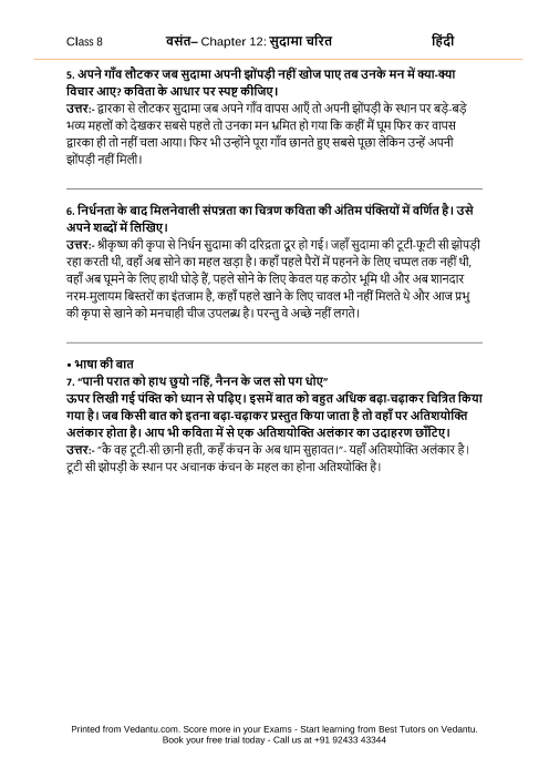NCERT Solutions for Class 8 Hindi Vasant Chapter 12