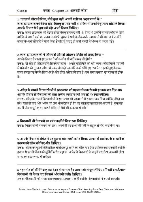 NCERT Solutions for Class 8 Hindi Vasant Chapter 14 - Akbari