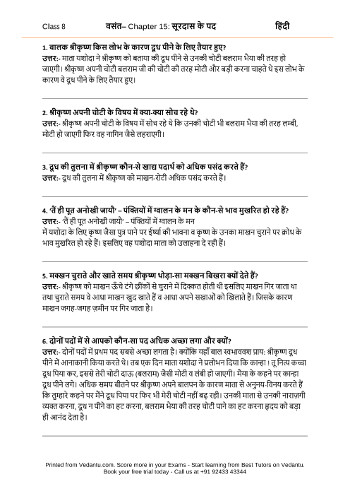 NCERT Solutions for Class 8 Hindi Vasant Chapter 15 - Surdas
