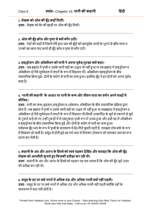 NCERT Solutions for Class 8 Hindi Vasant Chapter 16 - Pani