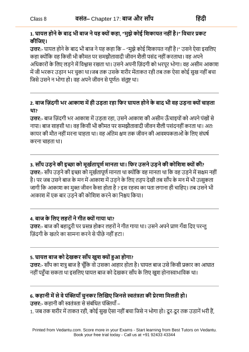 NCERT Solutions for Class 8 Hindi Vasant Chapter 17 - Baaj