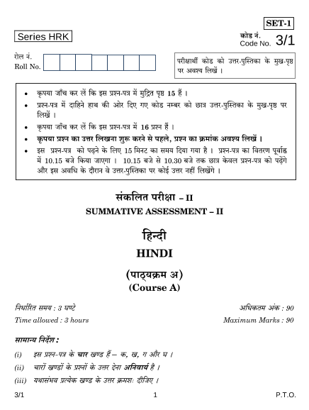Previous Year Hindi A Question Paper for CBSE Class 10 - 2017