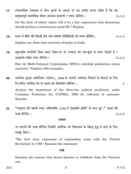 Previous Year Question Paper for CBSE Class 10 Social