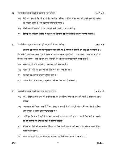 Previous Year Hindi Core Question Paper for CBSE Class 12 - 2017