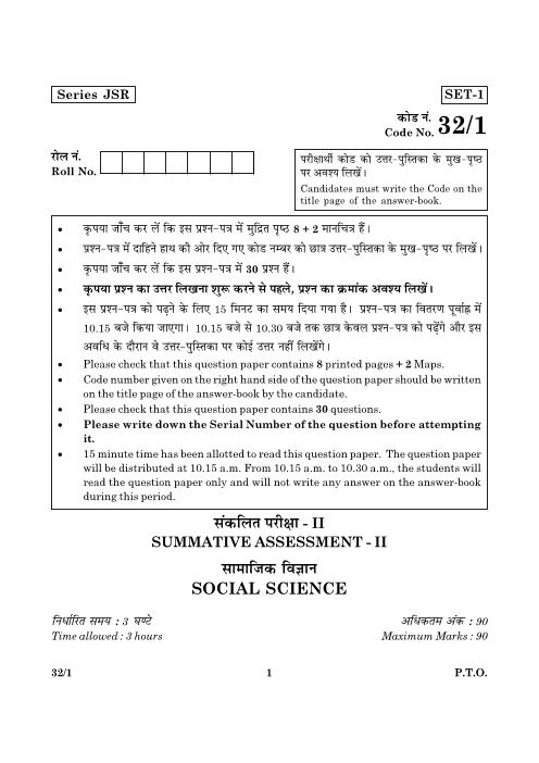 Previous Year Social Science Question Paper for CBSE Class