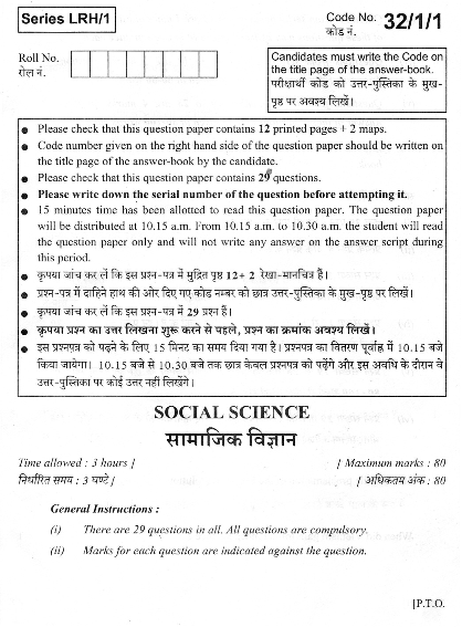 oswaal sample papers for class 10 sa2 social science pdf