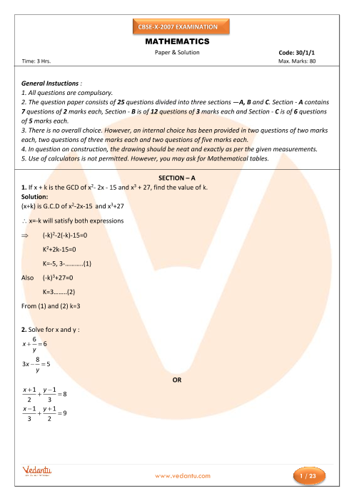 CBSE Class 10 Maths Previous Year Question Paper 2007 part-1