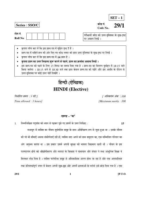 CBSE_Question_Paper_Class_12_Hindi _Elective_2015 part-1