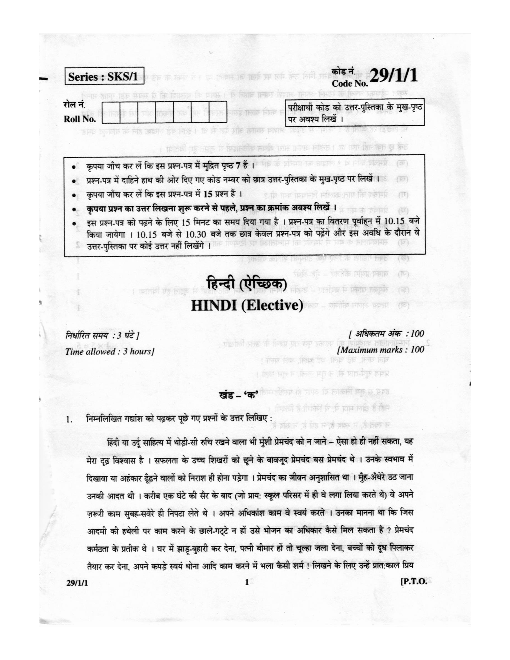 CBSE_Question_Paper_Class_12_Hindi_Elective_2013 part-1