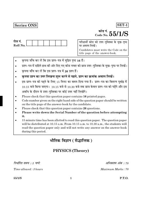CBSE Question Paper Class 12 Set 1 S Physics-2016 part-1