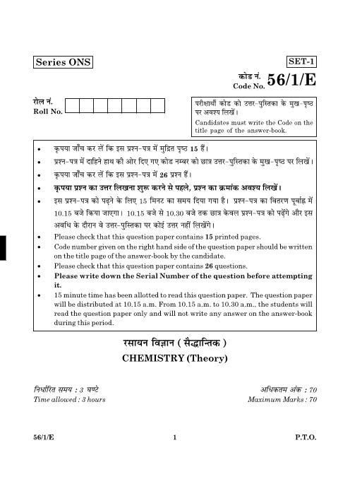 CBSE Question Paper Class 12 Set 1 E Chemistry-2016 part-1