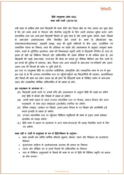 CBSE Class 10_Hindi_2018-2019_Course-A _Syllabus part-1