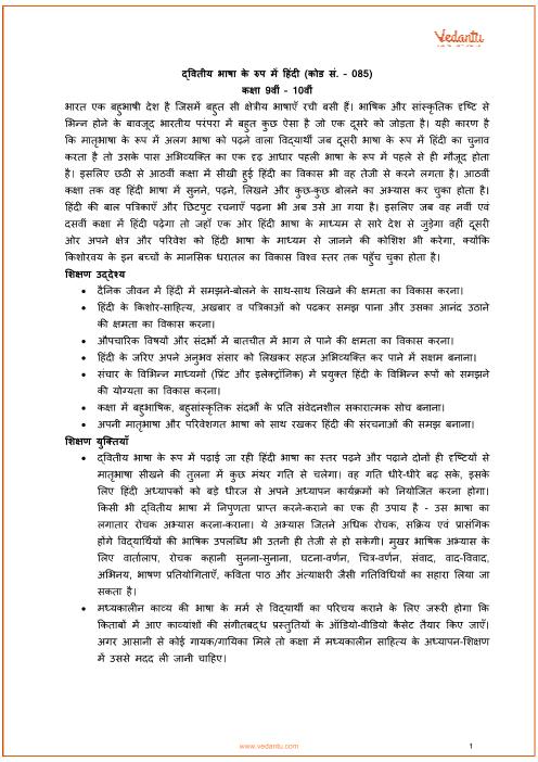 CBSE Syllabus for Class 10 Hindi B 2018-2019 Board Exam