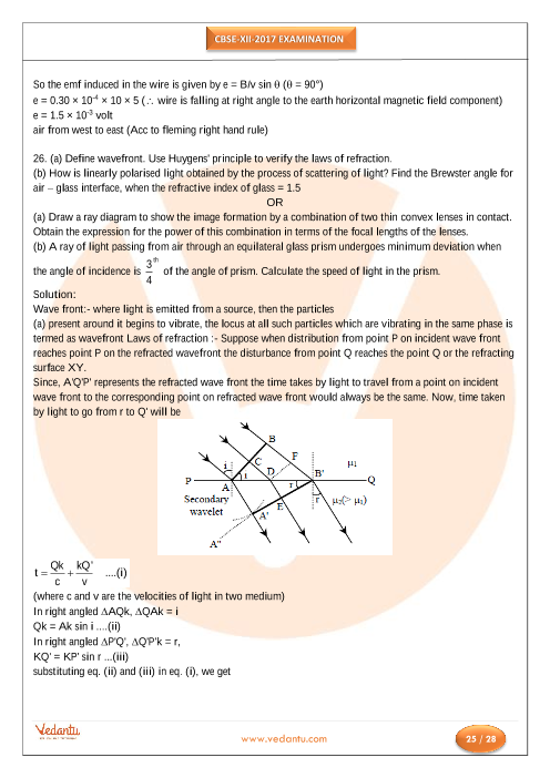 Previous Year Physics Question Paper for CBSE Class 12 - 2017