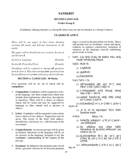 3.ICSE Class 9 Second Indian Language-Sanskrit Syllabus part-1