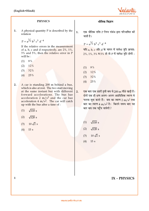 JEE Main Physics Question Paper with Answer Keys - Online Exam