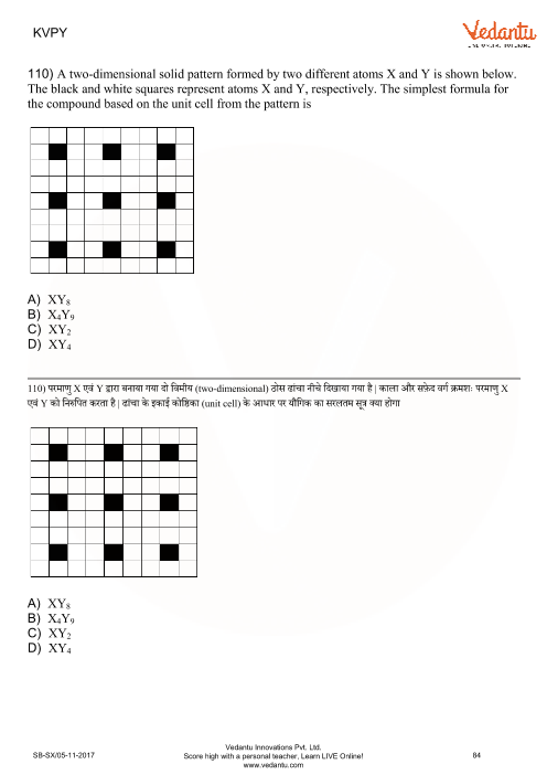 KVPY 2017 Previous Year Question Paper with Answer Keys for