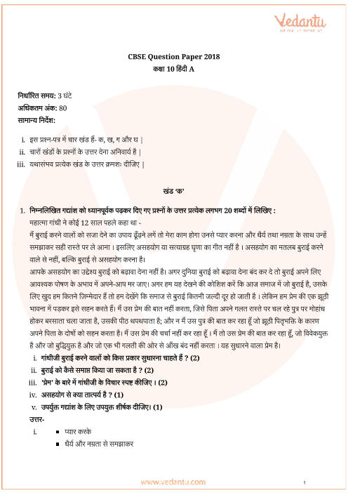 Previous Year Question Paper for CBSE Class 10 Hindi A - 2018