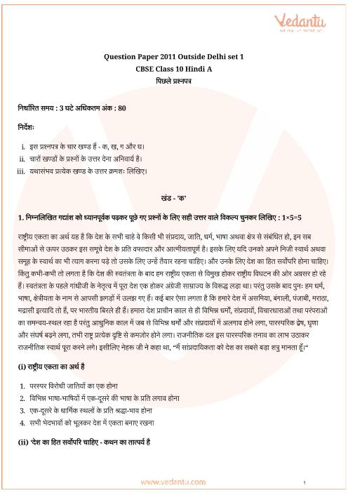 CBSE_Question_Paper_Class_10_Hindi_A_2011 part-1