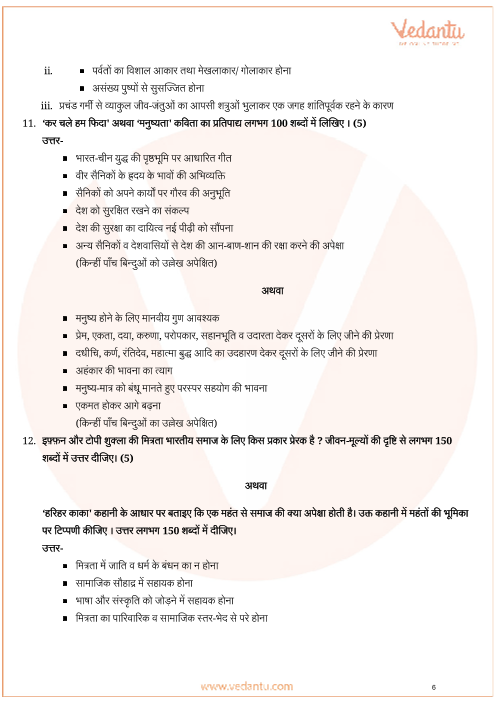 Previous Year Question Paper for CBSE Class 10 Hindi B - 2018