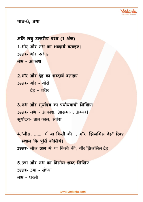 Important Questions For Cbse Class 12 Hindi Aroh Chapter 6 Poem Usha Rabindranath tagore poems in hindi | rabindranath tagore ki kavita. important questions for cbse class 12