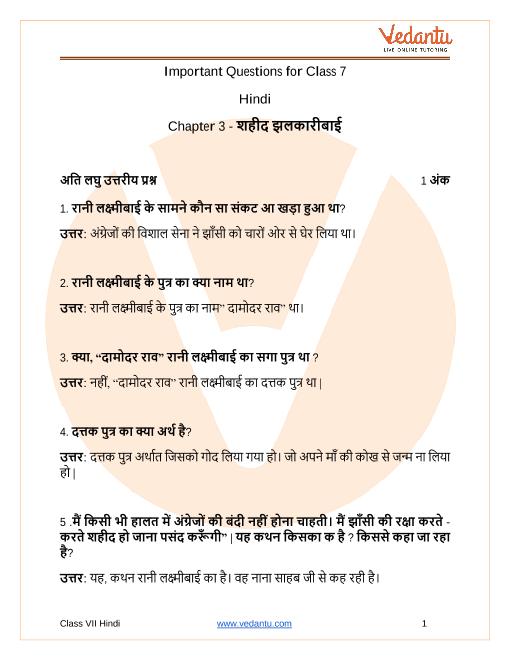 Important Questions for CBSE Class 7 Hindi Durva Chapter 12 - Shaheed Jhalkaribai part-1