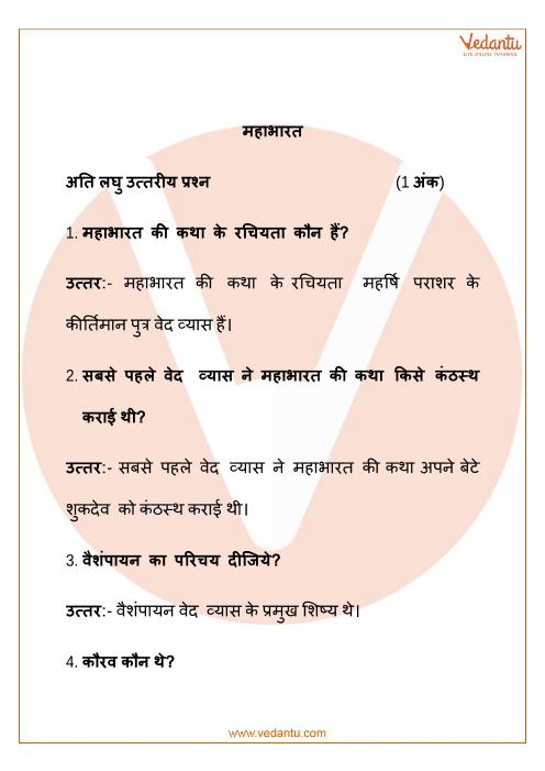 Important Questions for CBSE Class 7 Hindi Mahabharat part-1