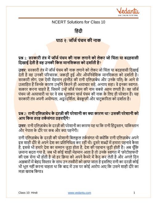 NCERT Solutions for Class 10 Hindi Kritika Chapter 2 George Pancham ki Naak part-1