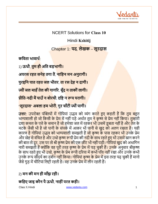 NCERT Books For Class 10 PDF: Download CBSE 10th Books ...