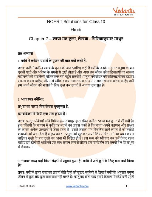 NCERT Solutions for Class 10 Hindi Kshitij Chapter 7 Girija Kumar Mathur part-1