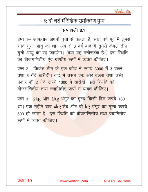 NCERT Solutions for Class 10 Maths Chapter 3 Pair of Linear Equations in Two Variables in Hindi PDF Download part-1