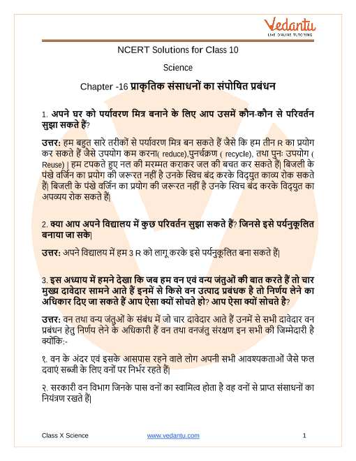 NCERT Solutions for Class 10 Science Chapter 16 Management of Natural Resources in Hindi part-1