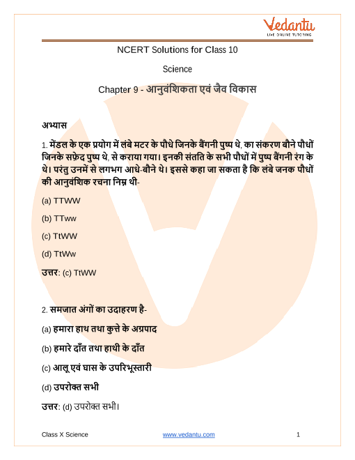 NCERT Solutions for Class 10 Science Chapter 9 Heredity and Evolution in Hindi PDF Download part-1