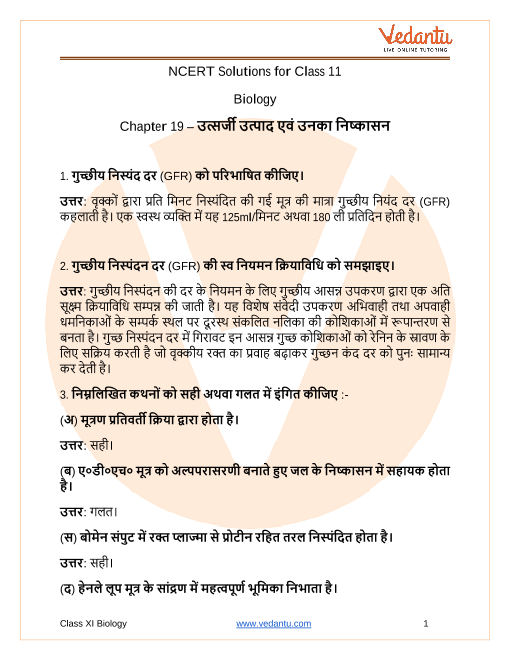 NCERT Solutions for Class 11 Biology Chapter 19 Excretory Products and their Elimination in Hindi PDF Download part-1