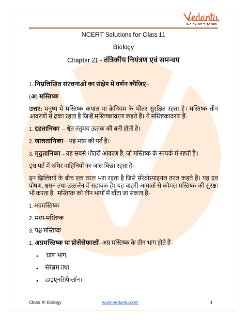 NCERT Solutions for Class 11 Biology Chapter 21 Neural Control and Coordination in Hindi PDF Download part-1