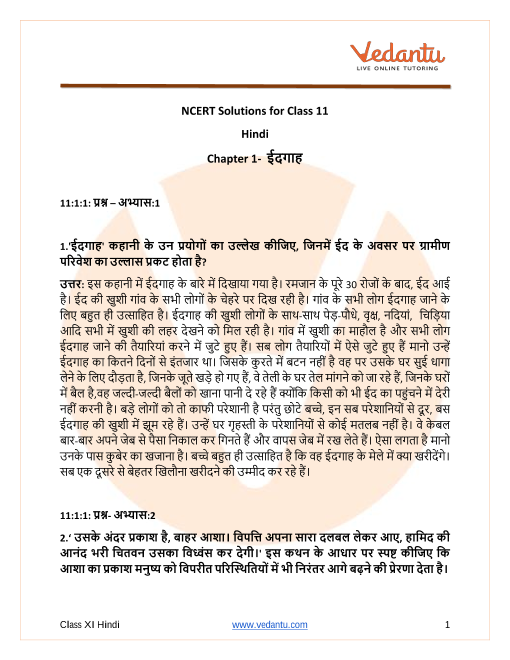 Access NCERT Solutions for Class 11 Hindi पाठ १ -  ईदगाह part-1