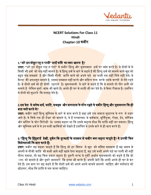 NCERT Solutions for Class 11 Hindi Antra Chapter 10 Poem - Kabeer part-1