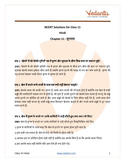 Access NCERT Solutions for Hindi Chapter 11 - सूरदास part-1