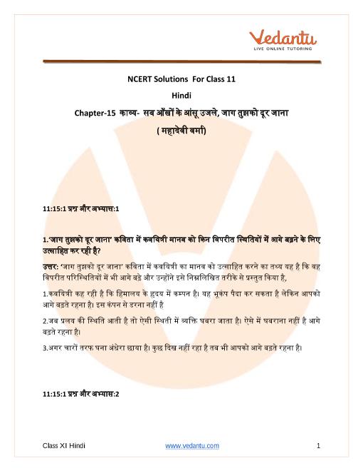 Access NCERT Solutions Hindi Chapter-15  काव्य-  सब आँखों के आंसू उजले, जाग तुझको दूर जाना ( महादेवी वर्मा) part-1