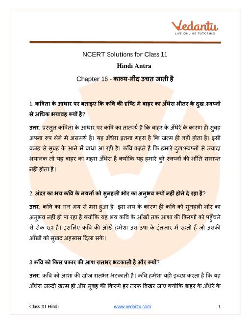 Hindi Class 11 Chapter 16 part-1