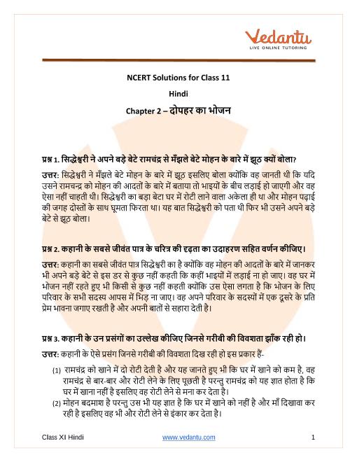 Access NCERT Solutions For Class 11 Hindi पाठ २ - दोपहर का भोजन part-1