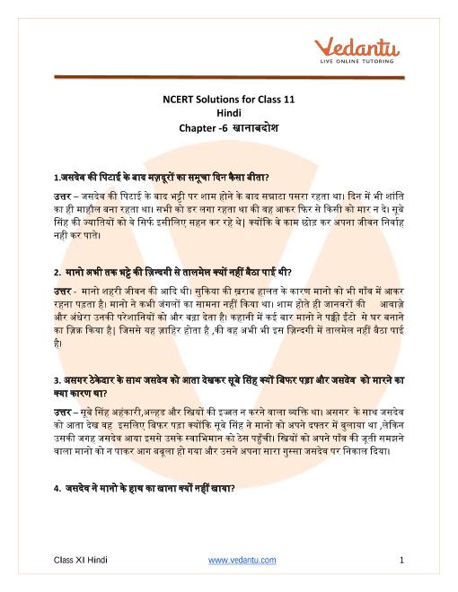 Hindi Class 11 Chapter 6 part-1