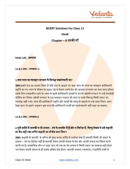 Hindi Class 11 Chapter 8 part-1