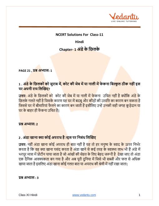 Access NCERT Solutions For Class 11 Hindi पाठ १ - अंडे के छिलके part-1